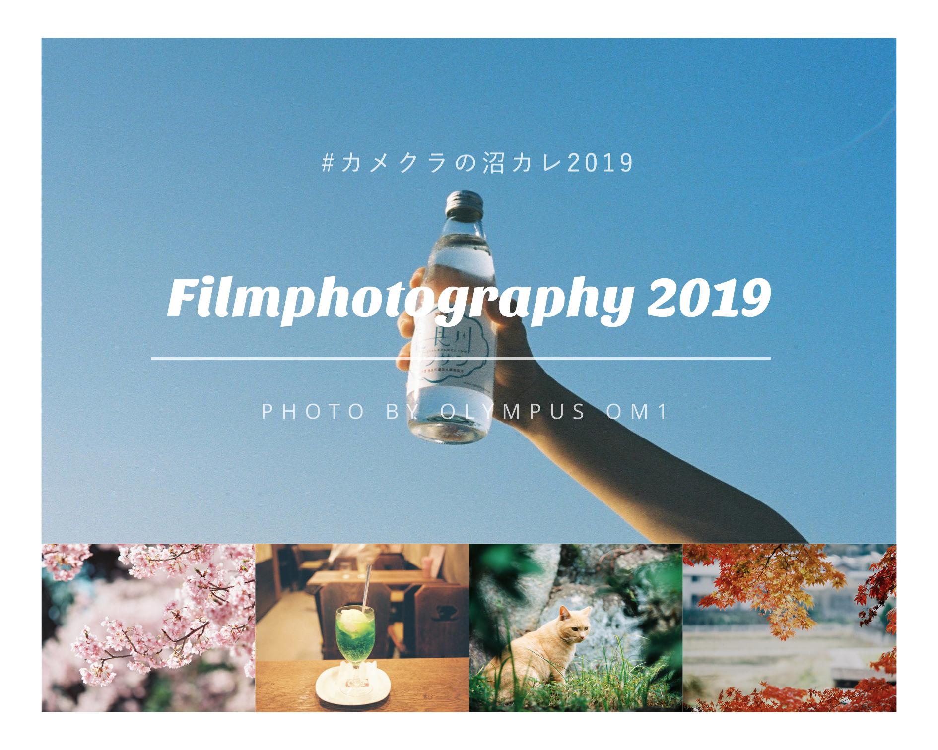 Filmphotography 2019 #カメクラの沼カレ2019